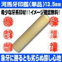【印鑑】河馬牙(かば) 銀行印・実印 13.5mm【送料無料】★