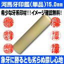 【印鑑】河馬牙(かば) 実印 15.0mm【送料無料】★