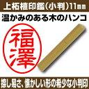 【印鑑】上柘植 小判 11.0mm 【YOUNG zone】【HLS_DU】 ▲