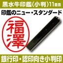 【印鑑】黒水牛 小判 11.0mm 【YOUNG zone】【HLS_DU】 ▲