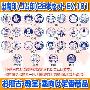 【サンビー】【ゴム印】学校用評価印 出席印 28本セット EX-101  【YOUNG zone】【HLS_DU】 ▲