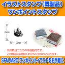 ショッピングsailing 【サンビー】【ゴム印】イラストスタンプ 《 ワンポイント 》 SFM-M20 Sailing Ship 帆船 ( 25×25mm ) 【YOUNG zone】【HLS_DU】