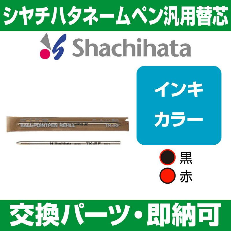 【サプライ】【シヤチハタ】ネームペン用油性ボールペンリフィール(TK-RF) ★
