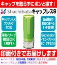 【シヤチハタ】X-stamper キャップレス9(別注/別製品/2016年モデル)イエローグリーン XL-CLN4 【送料無料】 ★