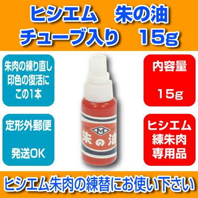 【サプライ】ヒシエム朱の油 チューブ入り15g...の紹介画像2