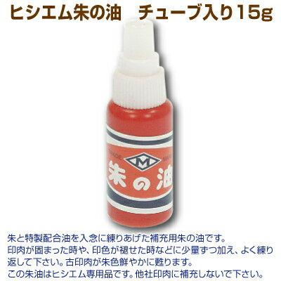 【サプライ】ヒシエム朱の油 チューブ入り15g...の紹介画像3