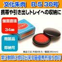 【サプライ】【朱肉】文化朱肉30号(B-5) ★