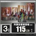 Cityscape-景観 9【高層マンションの壁に/抽象画】絵画 油絵/抽象画/モダンアート 3枚組