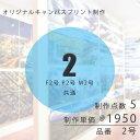 【2号】F2 P2 M2 共通【注文単位 1=5点】1点あたり 1950円販促 販売 展示 内装用