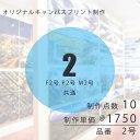 【2号】F2 P2 M2 共通【注文単位 1=10点】1点あたり 1750円アートパネル キャンバス