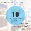 【10号】F10 P10 M10 共通【注文単位 1=5点】1点あたり 5480円アートパネル キャ
