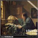 【絵画】天文学者┃フェルメールグランドギャラリー ┃RGレギュラーサイズ美術館連動企画:ルーブル美術