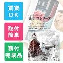 ショッピングTOTO アートフレーム 壁掛けWELCOME TO TOKYO-3 東京タワー 40角 額縁 手軽におしゃれ空間 リフォーム 東京土産