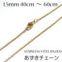 サージカルステンレス製1.5mmゴールドあずきチェーン SUS316L 40cm/45cm/50cm/60cmステンレスネックレスチェーン/ネックレスチェーン ...