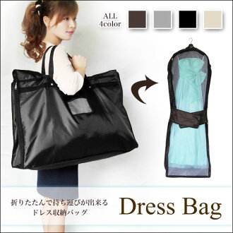 Dress bag dress suit store and transport in handy ★ Brown (db002)