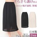 シンプル ペチコート ロング スカート 日本製 2枚 セット 送料無料 M:1/1 M L LL 大きいサイズ ペチ スリップ ロングペチコート 夏 涼しい 冬 暖かい ブラックフォーマル