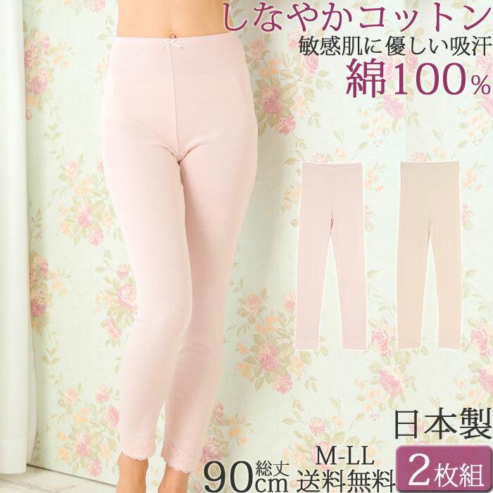 オーガニックコットン100% 9分丈ボトム ペチコートパンツ 日本製 2枚 セット 送料無料 綿100% M/L/LL 大きいサイズ ももひき ズボン下 肌着 レディースインナー 女性下着