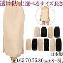 スリップ ロング ペチコート スカート ワンピース インナー レディース [M:1/2]スリップ 大きいサイズ 5l 4l 3l ll L M S 日本製 下着 レディースインナー 夏 涼しい 汗取り インナー ワンピース ロング ペチコート 透けない Slip lingerie inner ladies