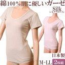 ガーゼの下着 綿100 半袖 レディース 日本製 2枚 セット 送料無料 M/L/LL 大きいサイズ 夏に涼しい吸汗 3分袖 肌着