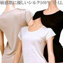 シルク100% シルクシャツ 半袖シャツ レディースインナー...