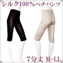 シルク100% ペチコートパンツ ロング 7分丈[M:1/3]M L LL 大きいサイズ 絹 ズボン下着 レディースインナー