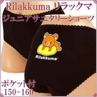 與衛生短褲 Rilakkuma 小口袋 Rilakkuma 衛生內褲女性內衣內褲 | 衛浴短褲初中算衛生褲生理短褲女孩口袋裡的孩子