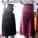 ふんわり 暖かい あったか ひざ掛け エプロン あったかインナー 裏起毛フリース 冬用防寒 ロングスカート 温感 大きいサイズ
