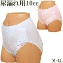 女性用尿漏れパンツ 10cc吸水ショーツ 失禁パンツ[M:1/3]M L LL 大きいサイズ おしゃれレース失禁ショーツ 綿レディース安心ショーツ