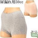 失禁ショーツ失禁パンツ女性用 尿漏れパンツ 30cc吸水ショーツ一分丈 2枚セット 送料無料 M:2/3 M L LL 大きいサイズ 綿レディース安心ショーツ