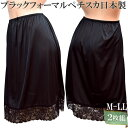 ショッピングペチコート ブラックフォーマル ペチコート ロング スカート 日本製 2枚 セット[M_1/1]M L LL 大きいサイズ 黒 喪服 スリップ ロングペチコート