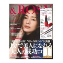 &ROSY月〜土曜日 14時迄注文で当日出荷(日祝除く) 【ゆうパケット発送】&ROSY 特別付録付き雑誌 & 大人の品格美容マガジン  表紙..
