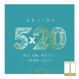 <strong>嵐</strong>《2》《新品・正規品》<strong>嵐</strong> / <strong>5×20</strong> All the BEST!! 1999-2019(<strong>初回限定盤</strong>2/CD+DVD)【<strong>初回限定盤</strong>(2)】 CD DVD <strong>嵐</strong> 初回限定版 20周年