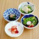 小鉢 藍文様(あいもんよう) (アウトレット込み)ボウル/サラダボウル/鉢/和食器/美濃焼/取り鉢/軽量磁器