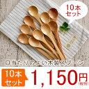 口当たりの良い木製スプーン 10本セット (アウトレット込み)   スプーン/木のスプーン/ナチュラルスプーン/カトラリー/スプーンセット/あす楽