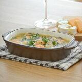 長角グラタン皿(ビターチョコ) 直火対応/家庭用オーブン対応/オーブンウェア/グラタン皿/おうちカフェ