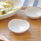 EASTオリジナル まゆ型小付 (STUDIO BASIC)      白い食器/小さめ食器/小さいお皿/シンプル/まるいお皿/ポーセラーツ