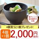 和食器 汁椀セット 木目スープボウルS  (ダークブラウン)...