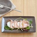 黒茶 長角焼物皿 23cm角皿/和皿/魚皿/和食器/長皿/黒い食器