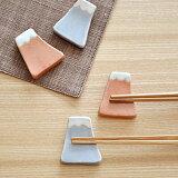 手造りの富士山箸置き    和食器/富士山型/はしおき/カトラリーレスト/ナチュラル/お祝いギフト