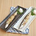 長角皿 ケズリ 33cm (アウトレット込み)      角皿/長皿/和の長皿/和の魚皿/焼物皿/和食器/魚皿/さんま皿