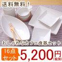 食器セット 送料無料 白い食器のスタイリッシュなカフェ16点...