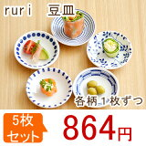 ruri 豆皿 (5柄セット)  食器セット/和の食器セット/醤油小皿/カフェ食器セット/小皿セット/和食器 /あす楽