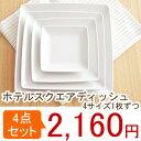 食器セット NEW ホテルスクエアディッシュ(4サイズセット) (アウトレット込み) 白い食器セット/角皿/四角いお皿/取皿/食器 白/パーティー/おしゃれ/食器セット