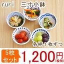 小鉢セット 三寸 ruri(5柄セット)食器セット/カフェ食...