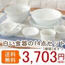 食器セット (送料無料)人気の食器も入った!シンプルな白い食器の14点セット(7種類2つずつのペアセット)(アウトレット込み) 食器セット/白い食器セット/新生活用セット/一人暮らし/単身赴任/日本製/同梱可/おしゃれ/あす楽