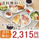 食器セット送料無料! おうちカフェ モーニングセット(5種類2つずつ)(アウトレット込み)食器セット/白い食器セット/洋食器セット/カフェ食器セット/ランチプレート/あす楽