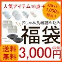 食器セット 送料無料 1,000円相当のおまけ付き! EAS...