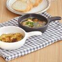グラタン フライパン型 (直火OK)グラタン皿/手付きグラタン皿/直火対応/耐熱食器/オーブンウェア/おうちカフェ食器/アヒージョ鍋