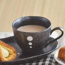 和食器 水玉 コーヒーカップ 黒 (ドットモノトーンシリーズ) (アウトレット込み)ティーカップ/カフェ食器/可愛い/コップ/水玉