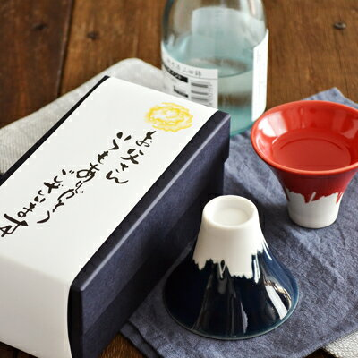 富士山 ぐい呑みセット    和食器/酒器/コップ/カップ/お猪口/盃/プレゼント/父の日